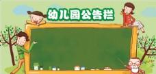 幼儿园 公告栏 幼儿园矢量