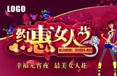 约惠女人节三八妇女节素材