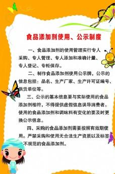 幼儿园安全管理制度