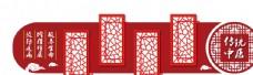 传统中医文化微立体文化墙展板