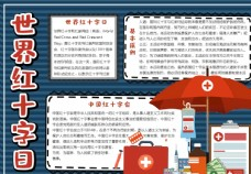 红十字小报