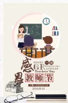 教师节海报易拉宝