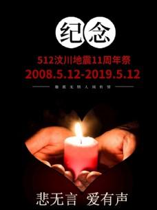 地震纪念日