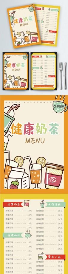 可爱手绘奶茶菜单