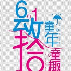 61儿童节艺术设计文字