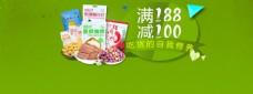 春季绿色清新零食专场PC端海报