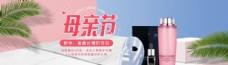 淘宝天猫母亲节化妆品促销海报