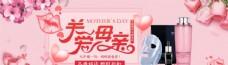 母亲节化妆品粉色手绘风海报