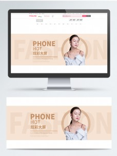 电商服装简约时尚首页海报banner