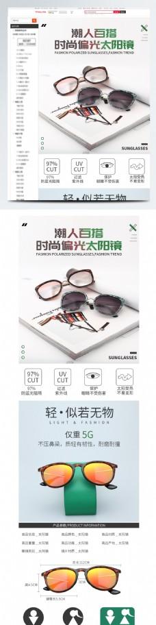 太阳眼镜详情页模板