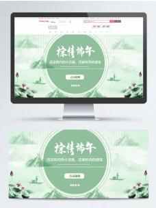 端午节水墨风绿色清新banner模板