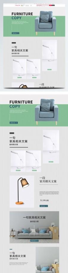 家具定制店铺首页设计