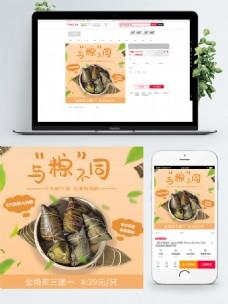 天猫端午节粽子聚划算直通车主图