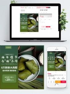 淘宝天猫端午节粽子聚划算直通车主图
