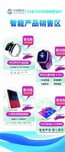 中国移动智能产品销售区宣传展架