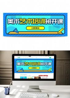 美术艺术培训banner