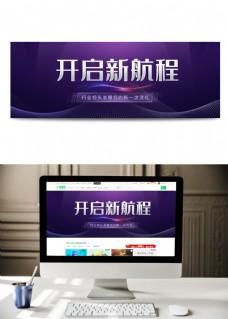 企业文化宣传banner设计