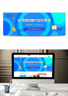 校园活动美术培训banner