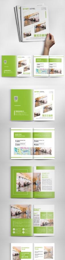 绿色简约时尚企业展览会整套宣传画册