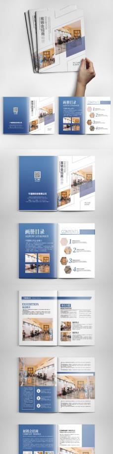 深蓝色简约时尚展销会招商整套宣传画册