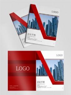红色简约现代线条大气会议手册封面