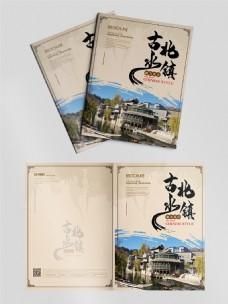 简约新中式古北水镇旅游画册封面