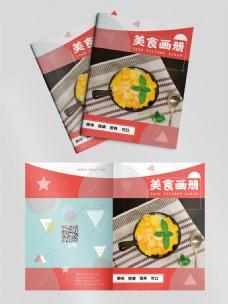 简约水果美食画册封面设计