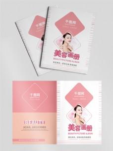美容化妆品粉色画册封面