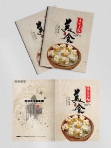 舌尖上的美食中国风画册封面