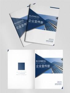 蓝色简约企业宣传册