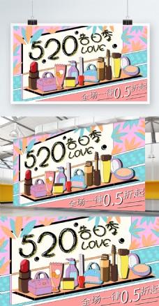 520告白季love浪漫节日促销展板