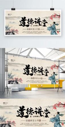 中国风水墨道德讲堂展板