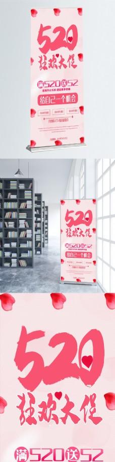 520狂欢大促销活动