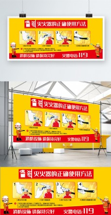 灭火器使用方法展板海报设计