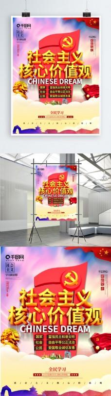 创意党建风弘扬社会主义核心价值观宣传海报