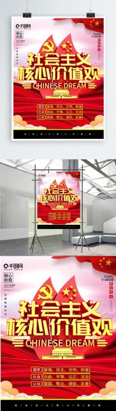 党建C4D社会主义核心价值观宣传海报