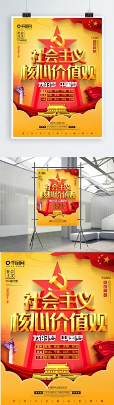 大气C4D弘扬社会主义核心价值观海报
