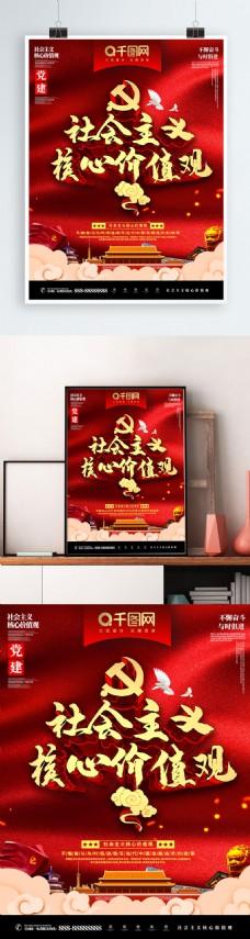 C4D大气社会主义核心价值观海报