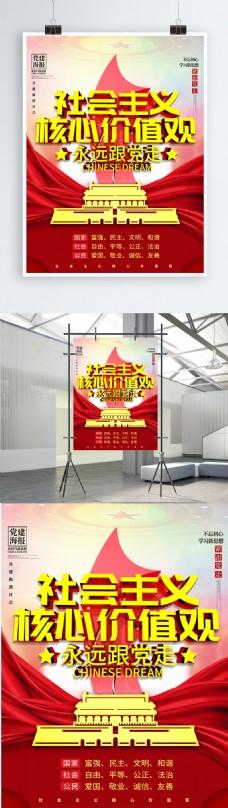 大气C4D社会主义核心价值观宣传海报