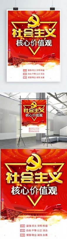社会主义核心价值观党建海报