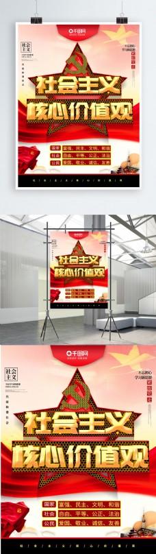 大气C4D社会主义核心价值观党建宣传海报