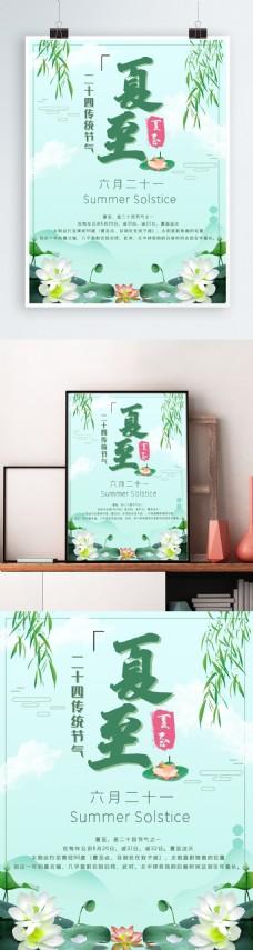 二十四节气夏至主题海报