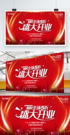 红色盛大开业海报新店开业展板广告