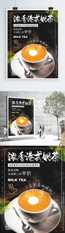 时尚简约浓香港式奶茶海报饮料饮品广告