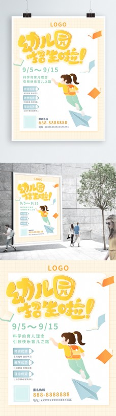 幼儿园招生可爱海报