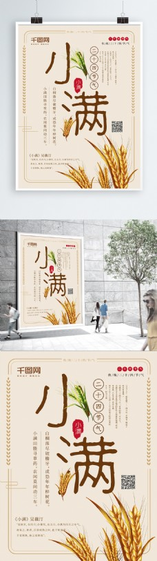 小满节气中国传统海报