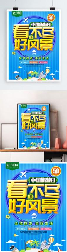 看不尽的好风景中国旅游日海报