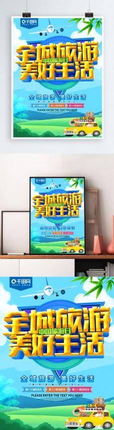 全城旅游美好生活中国旅游日海报
