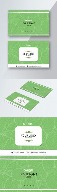 绿色叶子商务名片
