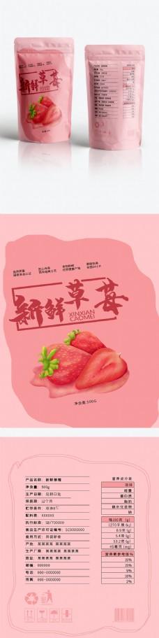 简约大气草莓水果美食包装袋设计